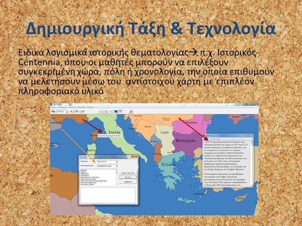 Δημιουργική Τάξη & Τεχνολογία Ειδικά λογισμικά ιστορικής θεματολογίας  π.χ.