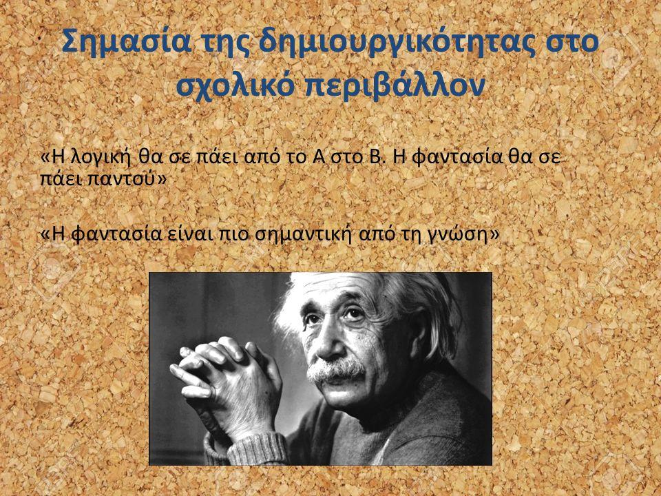 Σημασία της δημιουργικότητας στο σχολικό περιβάλλον «Η λογική θα σε πάει από το Α στο Β.