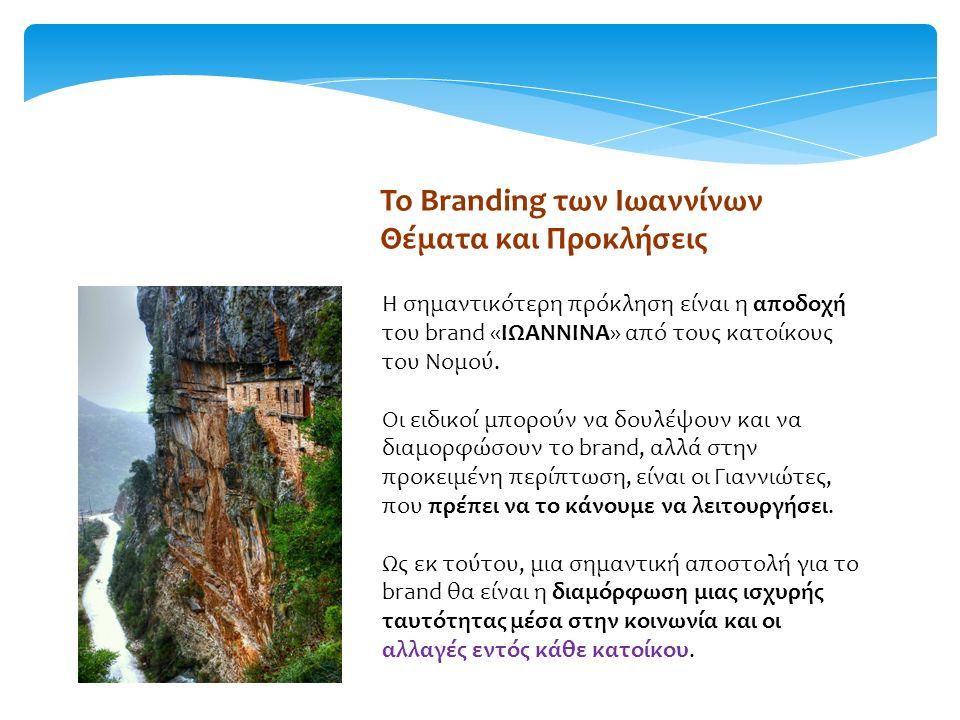 To Branding των Ιωαννίνων Θέματα και Προκλήσεις Η σημαντικότερη πρόκληση είναι η αποδοχή του brand «ΙΩΑΝΝΙΝΑ» από τους κατοίκους του Νομού.