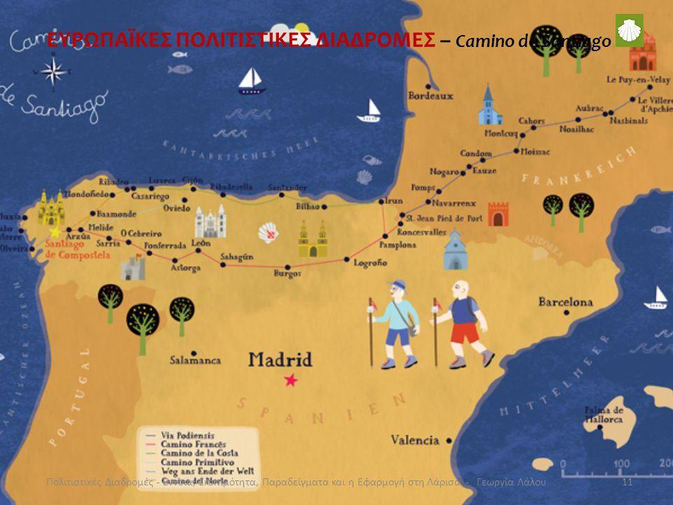 ΕΥΡΩΠΑΪΚΕΣ ΠΟΛΙΤΙΣΤΙΚΕΣ ΔΙΑΔΡΟΜΕΣ – Camino de Santiago Πολιτιστικές Διαδρομές - Έννοια, Σκοπιμότητα, Παραδείγματα και η Εφαρμογή στη Λάρισα - Γεωργία