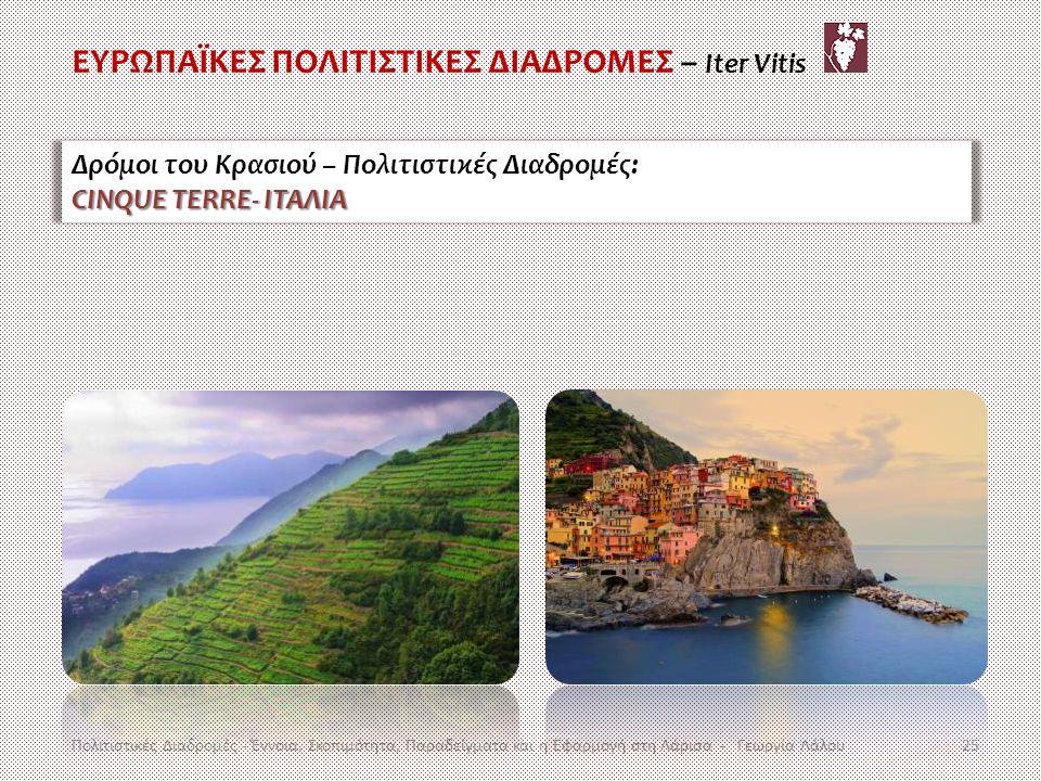 ΕΥΡΩΠΑΪΚΕΣ ΠΟΛΙΤΙΣΤΙΚΕΣ ΔΙΑΔΡΟΜΕΣ – Iter Vitis Πολιτιστικές Διαδρομές - Έννοια, Σκοπιμότητα, Παραδείγματα και η Εφαρμογή στη Λάρισα - Γεωργία Λάλου25