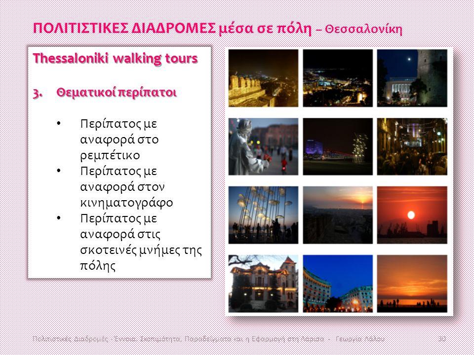 ΠΟΛΙΤΙΣΤΙΚΕΣ ΔΙΑΔΡΟΜΕΣ μέσα σε πόλη – Θεσσαλονίκη Πολιτιστικές Διαδρομές - Έννοια, Σκοπιμότητα, Παραδείγματα και η Εφαρμογή στη Λάρισα - Γεωργία Λάλου