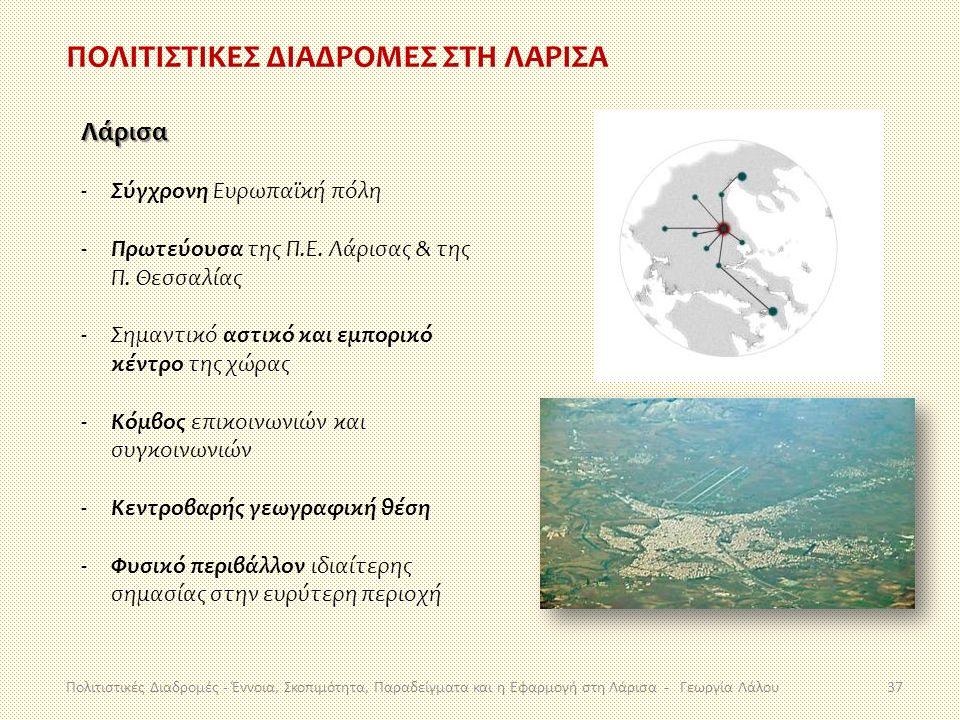 ΠΟΛΙΤΙΣΤΙΚΕΣ ΔΙΑΔΡΟΜΕΣ ΣΤΗ ΛΑΡΙΣΑ Πολιτιστικές Διαδρομές - Έννοια, Σκοπιμότητα, Παραδείγματα και η Εφαρμογή στη Λάρισα - Γεωργία Λάλου37 Λάρισα -Σύγχρ