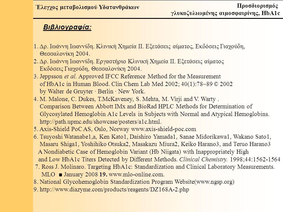 21 Έλεγχος μεταβολισμού Υδατανθράκων Προσδιορισμός γλυκοζυλιωμένης αιμοσφαιρίνης, HbA1c Βιβλιογραφία: 1.