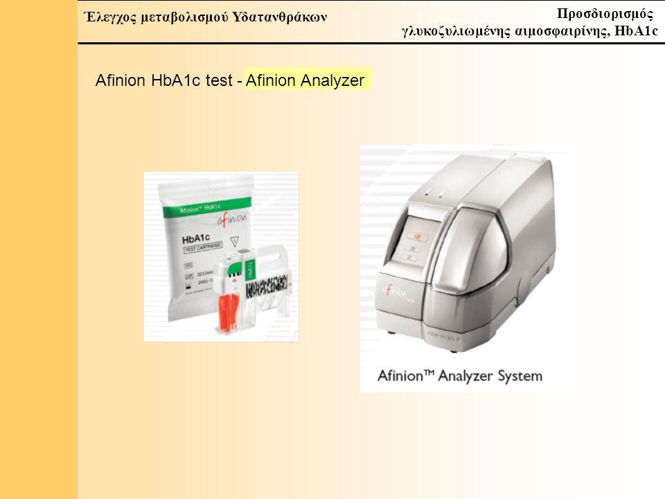 9 Έλεγχος μεταβολισμού Υδατανθράκων Προσδιορισμός γλυκοζυλιωμένης αιμοσφαιρίνης, HbA1c Afinion HbA1c test - Afinion Analyzer - χρόνος εξέτασης: 3 min - κλίμακα 4 – 15 % γλυκοζυλιωμένης αιμοσφαιρίνης - δεν παρεμβαίνουν οι τύποι αιμοσφαιρίνης : HbC, HbD, HbE, HbF, HbJ and HbS