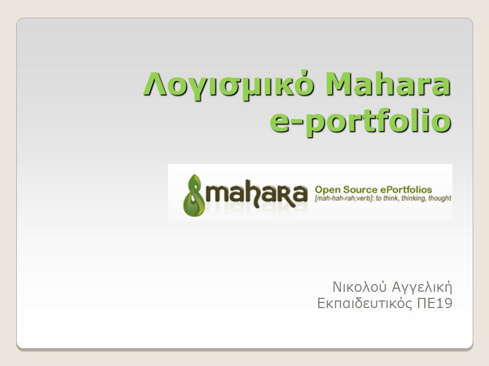 Διαχείριση του Mahara