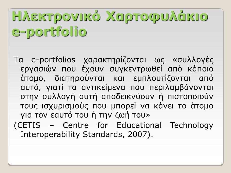 Ηλεκτρονικό Χαρτοφυλάκιο e-portfolio Ένα διαδικτυακό ψηφιακό περιβάλλον εργασίας ή ένα ταξίδι μάθησης που μπορεί να επιστεγάσει ή να παρέχει πρόσβαση σε πολλά ψηφιακά αντικείμενα και πόρους σε διάφορες μορφές μέσων.