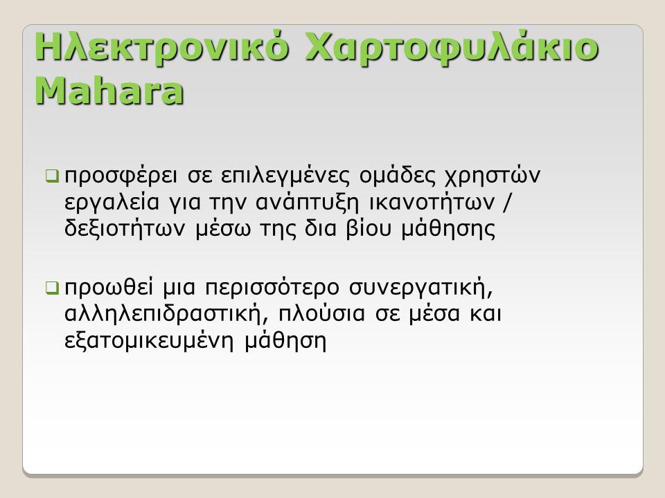 Αρχές που υπογραμμίζουν το σχεδιασμό του Mahara  Η μαθητική ιδιοκτησία του ηλεκτρονικού χαρτοφυλακίου.