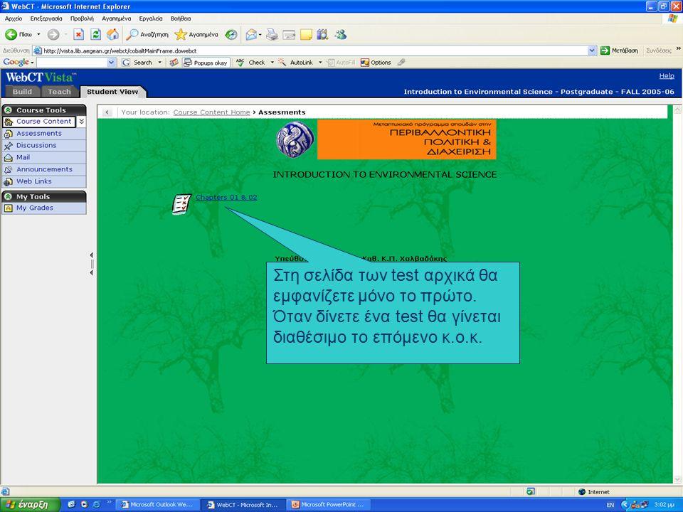 Στη σελίδα των test αρχικά θα εμφανίζετε μόνο το πρώτο. Όταν δίνετε ένα test θα γίνεται διαθέσιμο το επόμενο κ.ο.κ.