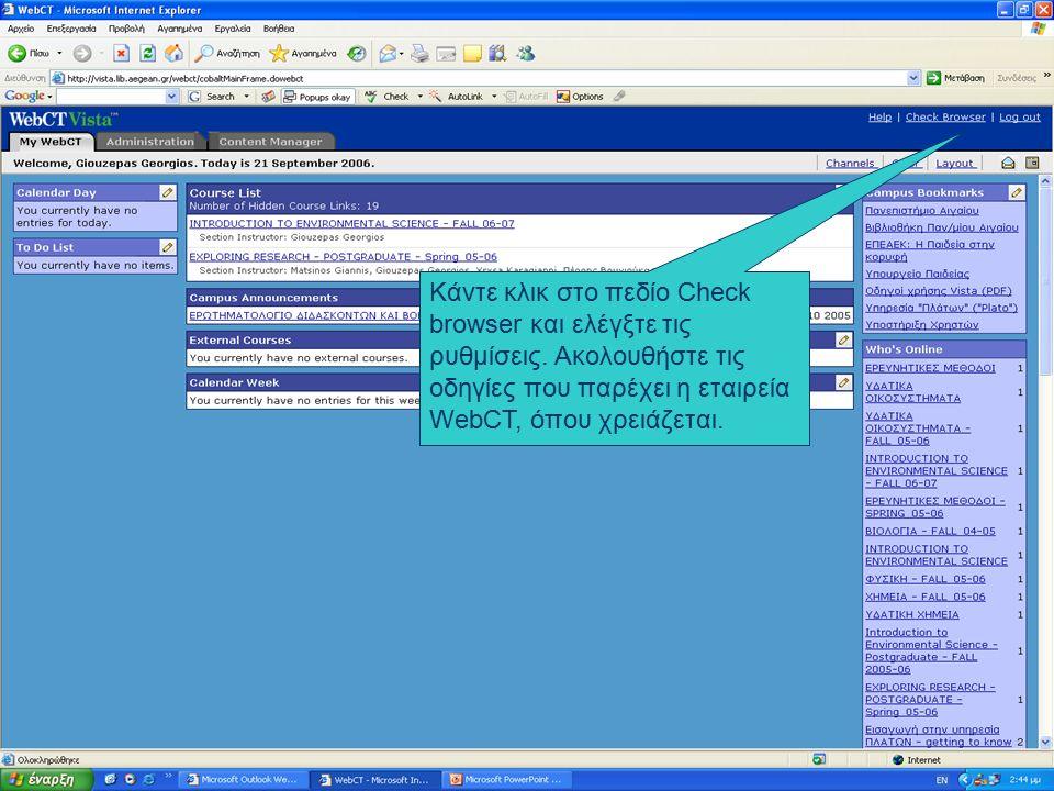 Κάντε κλικ στο πεδίο Check browser και ελέγξτε τις ρυθμίσεις.