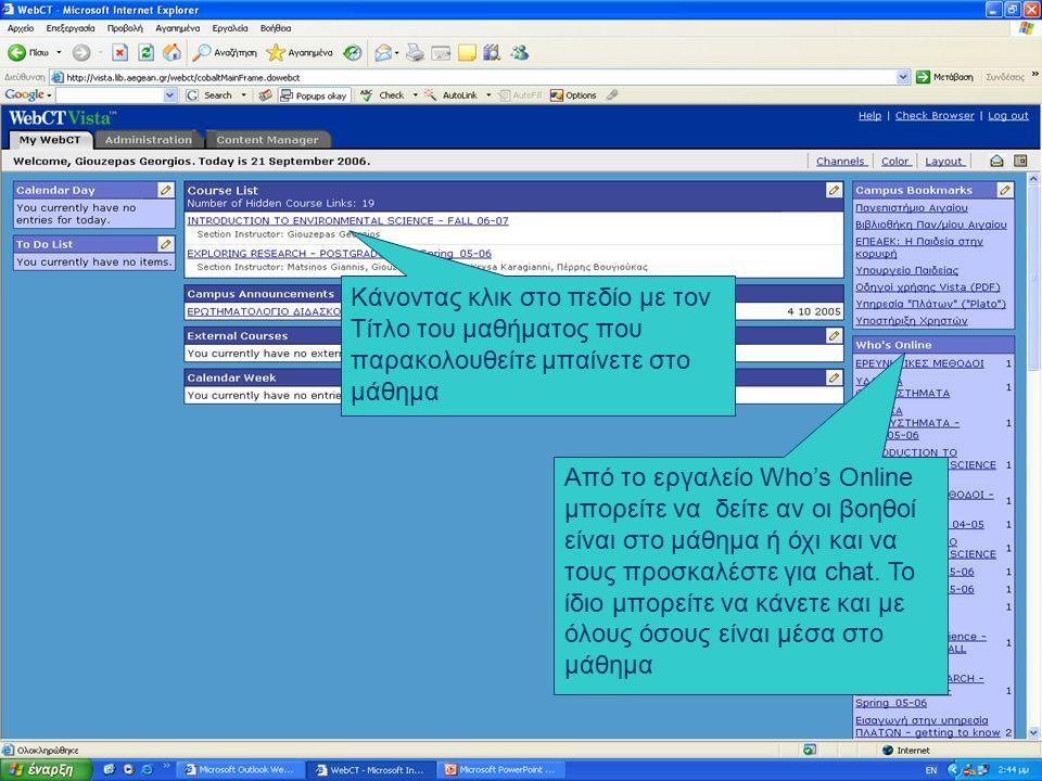 Εδώ θα βρείτε χρήσιμα links και ένα λεξικό περιβαλλοντικών όρων στα αγγλικά και τα ελληνικά