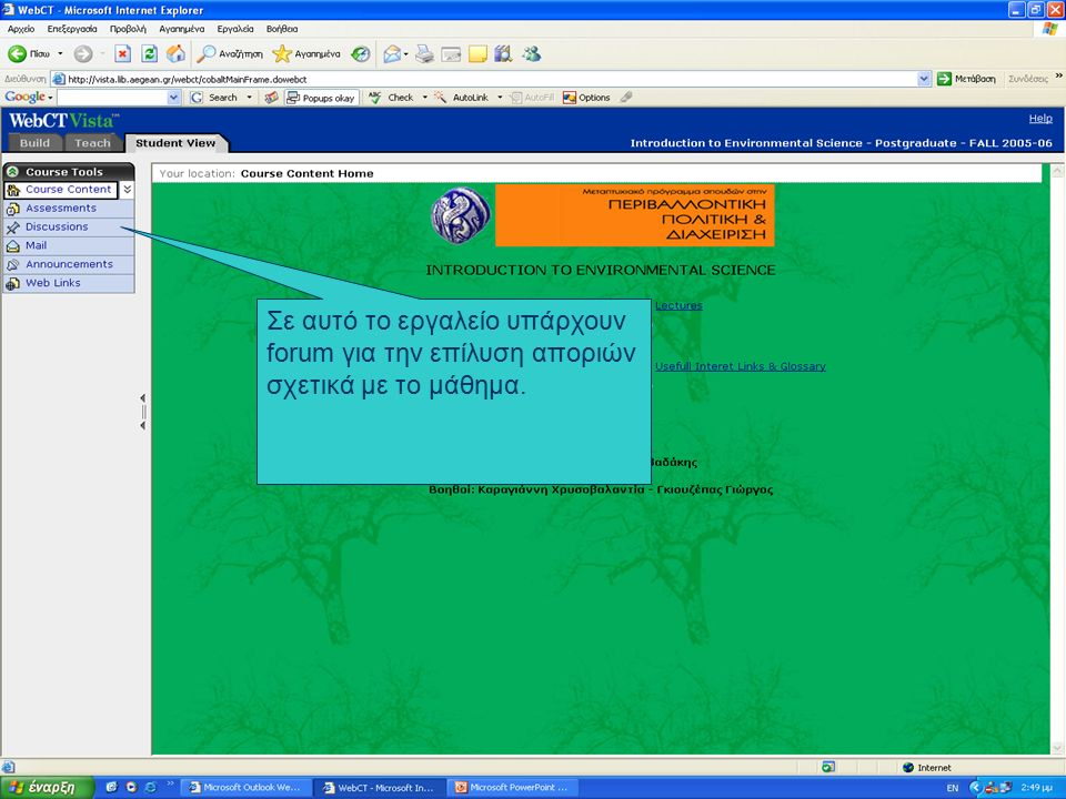 Σε αυτό το εργαλείο υπάρχουν forum για την επίλυση αποριών σχετικά με το μάθημα.