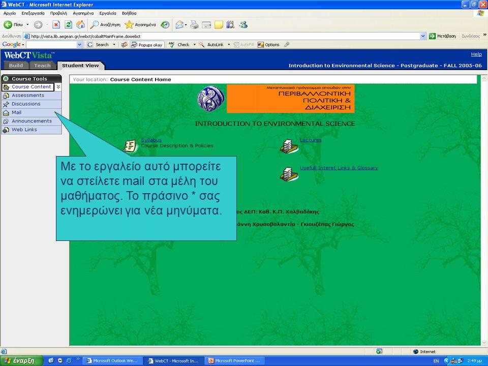 Με το εργαλείο αυτό μπορείτε να στείλετε mail στα μέλη του μαθήματος. Το πράσινο * σας ενημερώνει για νέα μηνύματα.