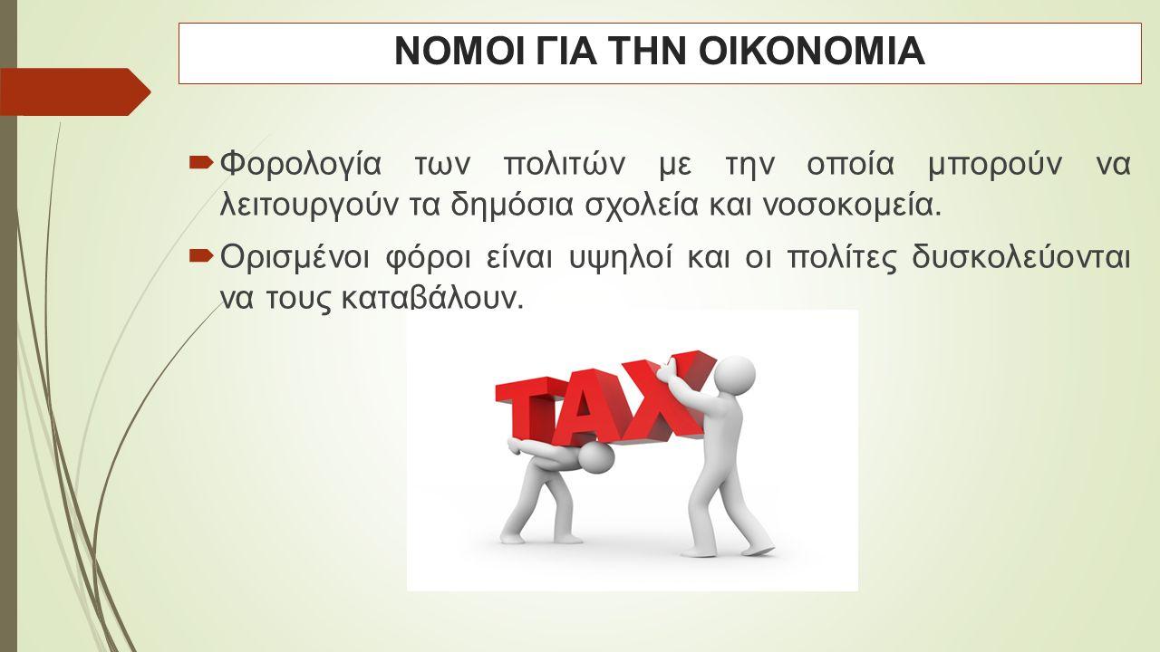 ΝΟΜΟΙ ΓΙΑ ΤΗΝ ΟΙΚΟΝΟΜΙΑ  Φορολογία των πολιτών με την οποία μπορούν να λειτουργούν τα δημόσια σχολεία και νοσοκομεία.  Ορισμένοι φόροι είναι υψηλοί