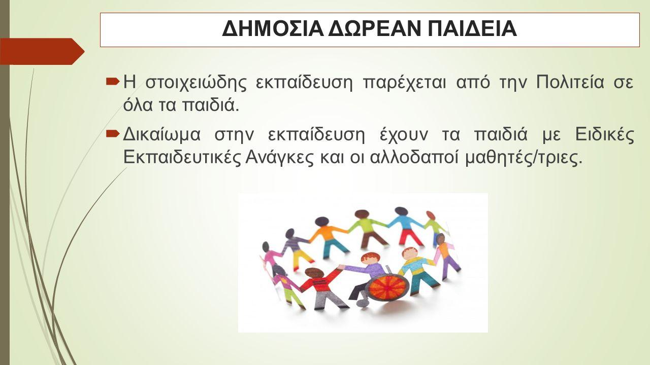 «Τα Συμβαλλόμενα Κράτη αναγνωρίζουν το δικαίωμα του παιδιού να προστατεύεται από την οικονομική εκμετάλλευση και από την εκτέλεση οποιασδήποτε εργασίας που ενέχει κινδύνους ή που μπορεί να εκθέσει σε κίνδυνο την εκπαίδευσή του ή να βλάψει την υγεία του ή τη σωματική, πνευματική, ψυχική, ηθική ή κοινωνική ανάπτυξή του...» («Σύμβαση για τα Δικαιώματα του Παιδιού» - άρθρο 32, 1989) ΑΠΑΓΟΡΕΥΣΗ ΤΗΣ ΠΑΙΔΙΚΗΣ ΕΡΓΑΣΙΑΣ