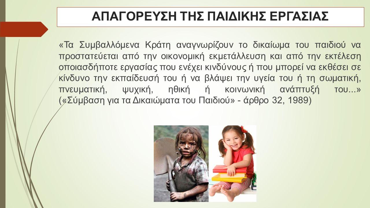 «Τα Συμβαλλόμενα Κράτη αναγνωρίζουν το δικαίωμα του παιδιού να προστατεύεται από την οικονομική εκμετάλλευση και από την εκτέλεση οποιασδήποτε εργασία