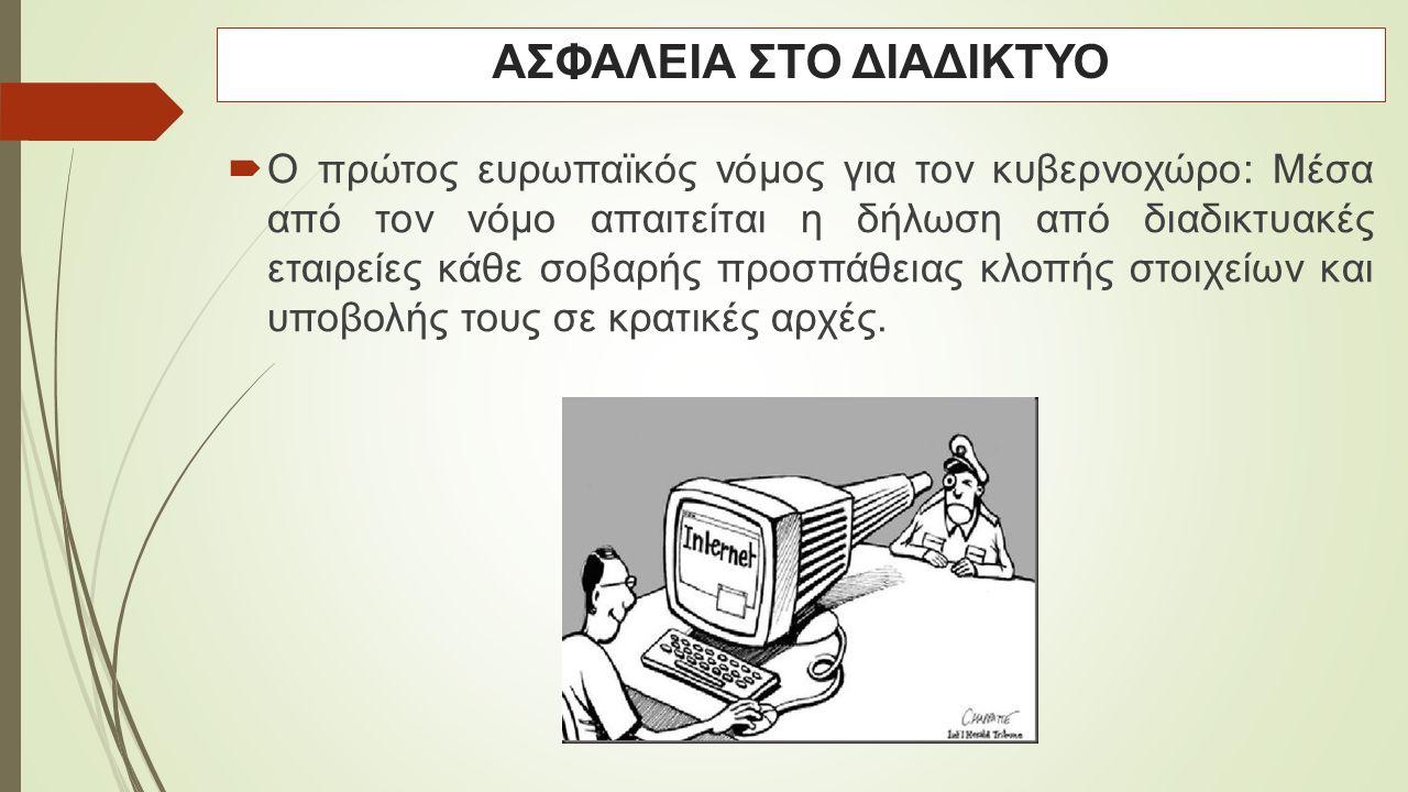  Ο πρώτος ευρωπαϊκός νόμος για τον κυβερνοχώρο: Μέσα από τον νόμο απαιτείται η δήλωση από διαδικτυακές εταιρείες κάθε σοβαρής προσπάθειας κλοπής στοιχείων και υποβολής τους σε κρατικές αρχές.