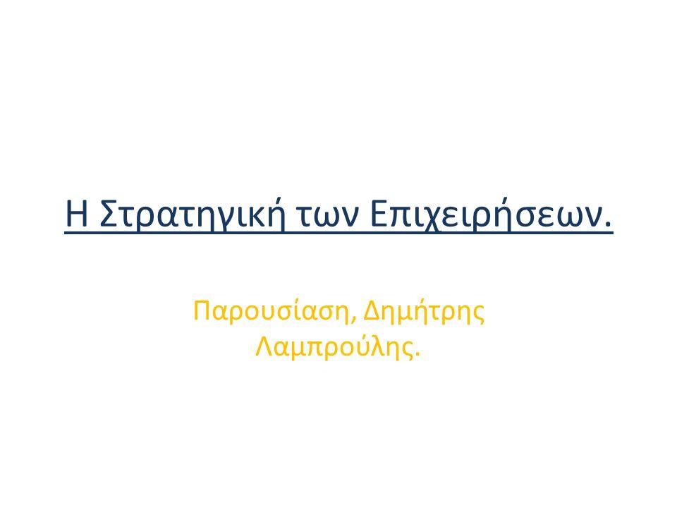 Η Στρατηγική των Επιχειρήσεων. Παρουσίαση, Δημήτρης Λαμπρούλης.
