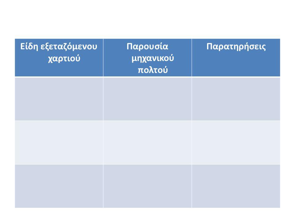 Είδη εξεταζόμενου χαρτιού Παρουσία μηχανικού πολτού Παρατηρήσεις