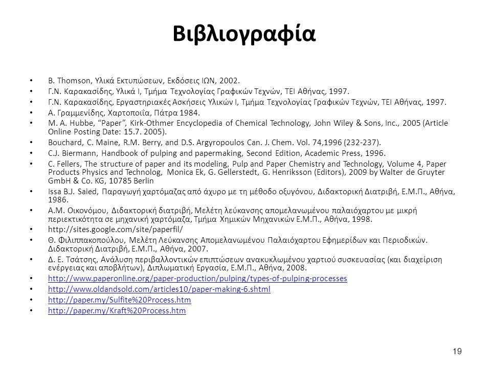 Βιβλιογραφία Β. Thomson, Υλικά Εκτυπώσεων, Εκδόσεις ΙΩΝ, 2002. Γ.Ν. Καρακασίδης, Υλικά Ι, Τμήμα Τεχνολογίας Γραφικών Τεχνών, ΤΕΙ Αθήνας, 1997. Γ.Ν. Κα