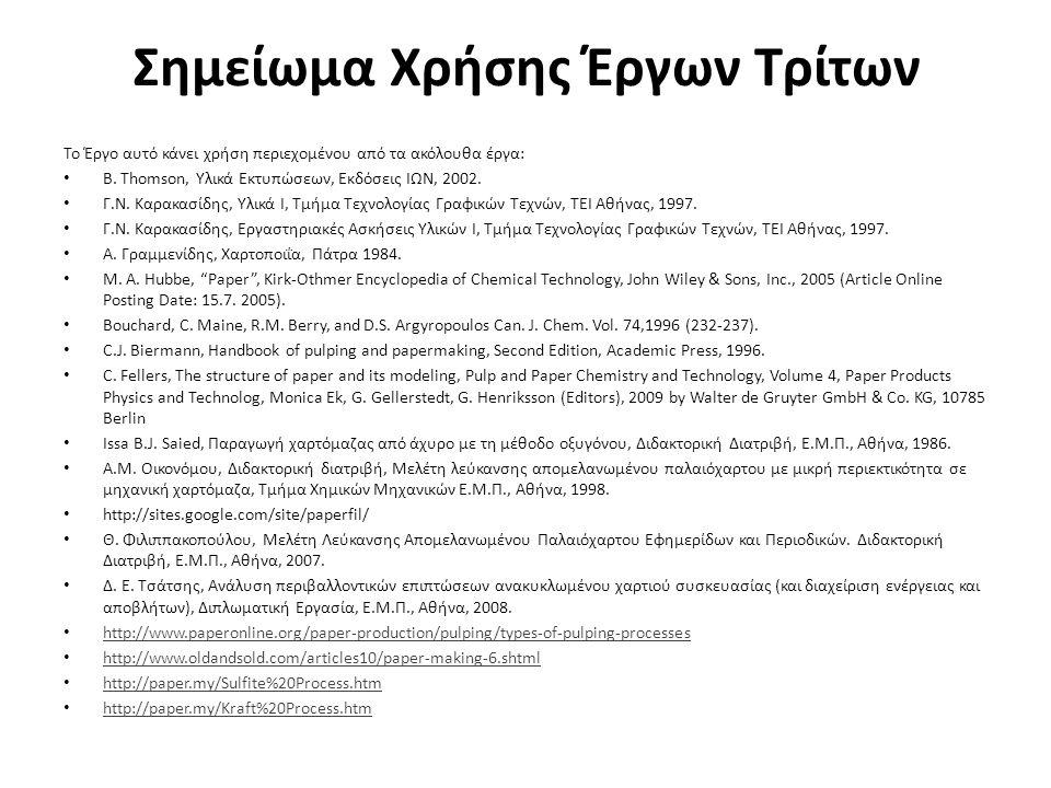 Σημείωμα Χρήσης Έργων Τρίτων Το Έργο αυτό κάνει χρήση περιεχομένου από τα ακόλουθα έργα: Β. Thomson, Υλικά Εκτυπώσεων, Εκδόσεις ΙΩΝ, 2002. Γ.Ν. Καρακα