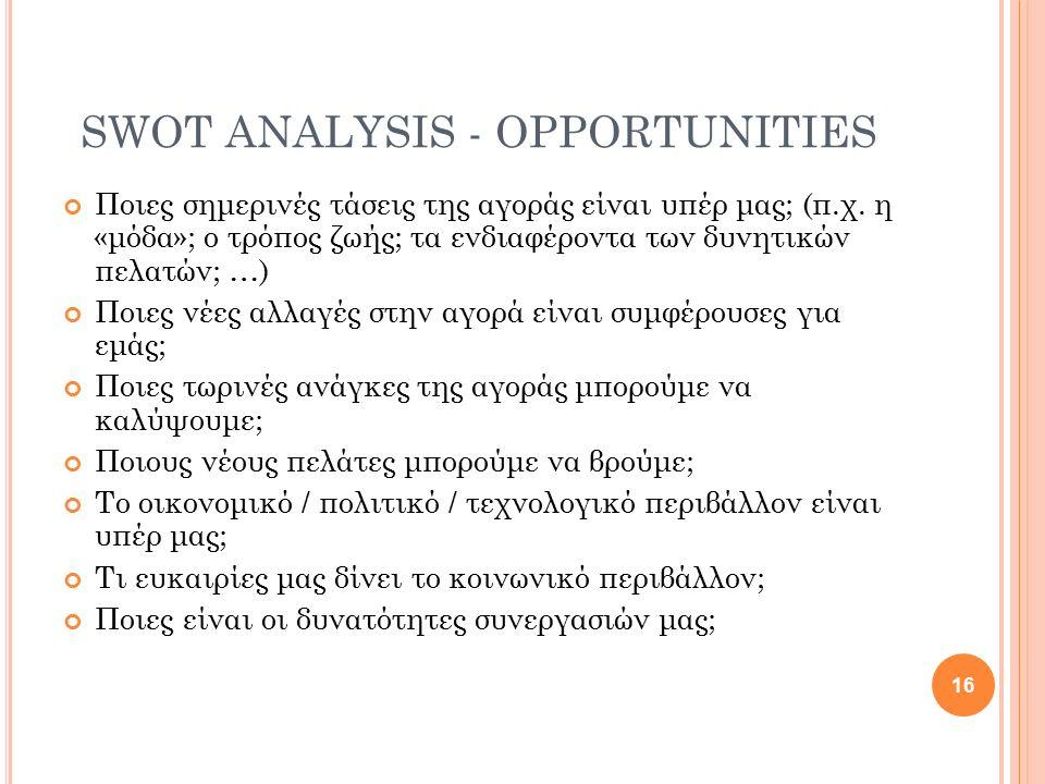 SWOT ANALYSIS - OPPORTUNITIES Ποιες σημερινές τάσεις της αγοράς είναι υπέρ μας; (π.χ.