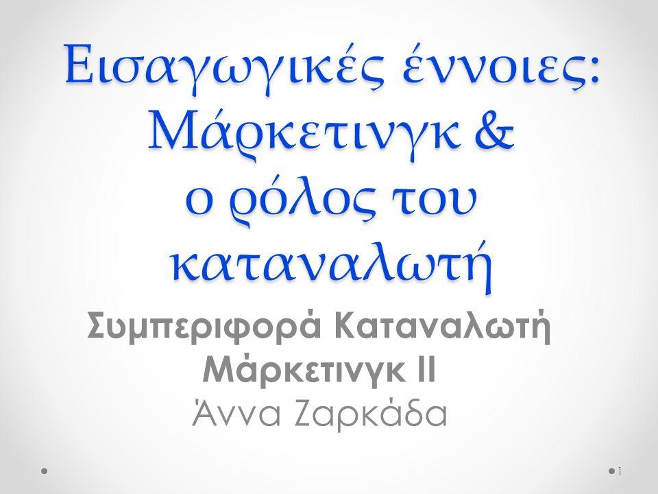 Επικοινωνία Προσωπικά θέματα email: azarkada@aueb.gr Ώρες γραφείου: Τρίτη 11:00-12:00, Παρασκευή 14:00-15:00 Ύδρας 28, 5 ος Τηλέφωνο: 210 8203981 Προσωπικά θέματα email: azarkada@aueb.gr Ώρες γραφείου: Τρίτη 11:00-12:00, Παρασκευή 14:00-15:00 Ύδρας 28, 5 ος Τηλέφωνο: 210 8203981 Θέματα που αφορούν το μάθημα