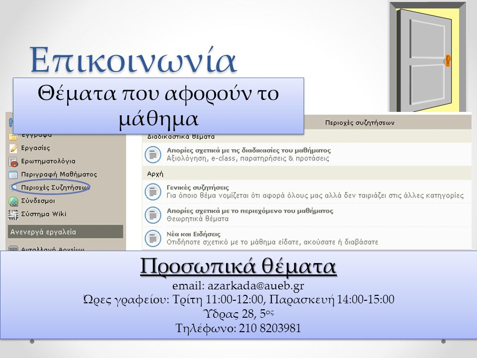 Επικοινωνία Προσωπικά θέματα email: azarkada@aueb.gr Ώρες γραφείου: Τρίτη 11:00-12:00, Παρασκευή 14:00-15:00 Ύδρας 28, 5 ος Τηλέφωνο: 210 8203981 Προσ