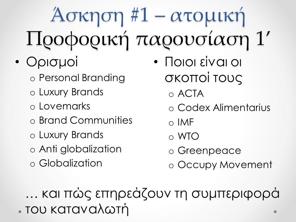 Άσκηση #1 – ατομική Προφορική παρουσίαση 1' Ποιοι είναι οι σκοποί τους o ACTA o Codex Alimentarius o IMF o WTO o Greenpeace o Occupy Movement Ορισμοί