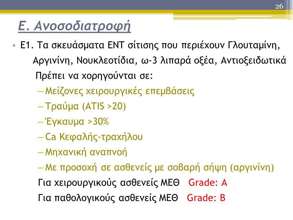 26 Ε. Ανοσοδιατροφή Ε1.