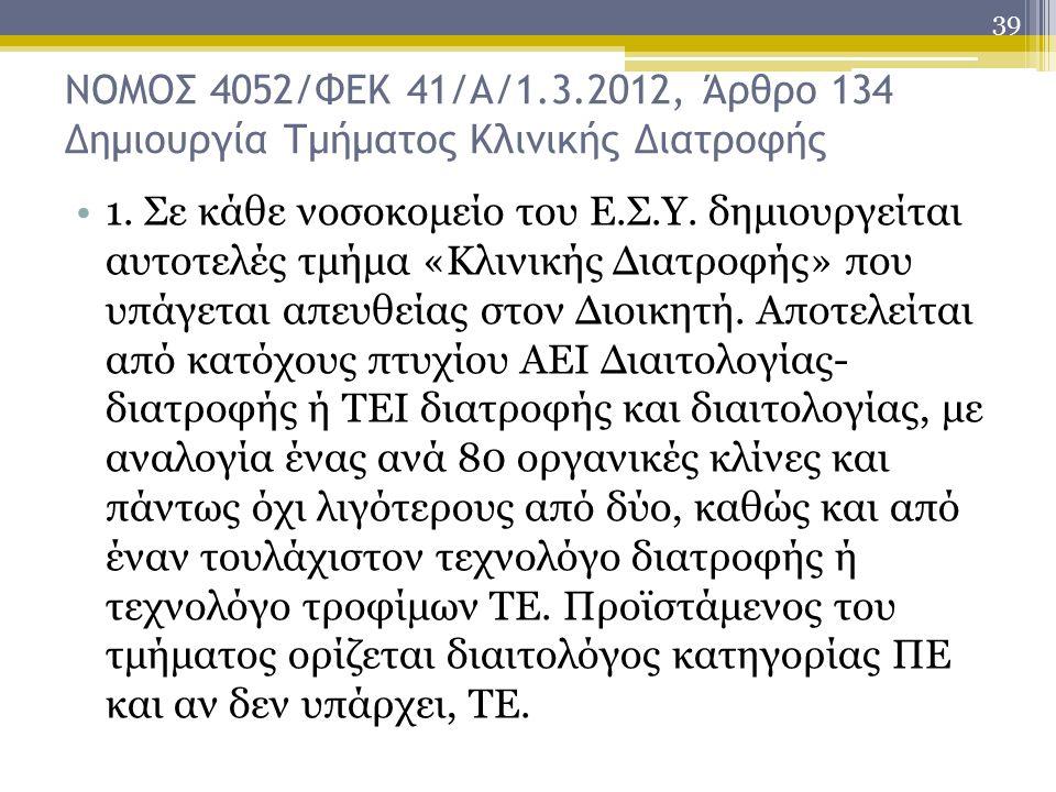 39 ΝΟΜΟΣ 4052/ΦΕΚ 41/Α/1.3.2012, Άρθρο 134 Δημιουργία Τμήματος Κλινικής Διατροφής 1.