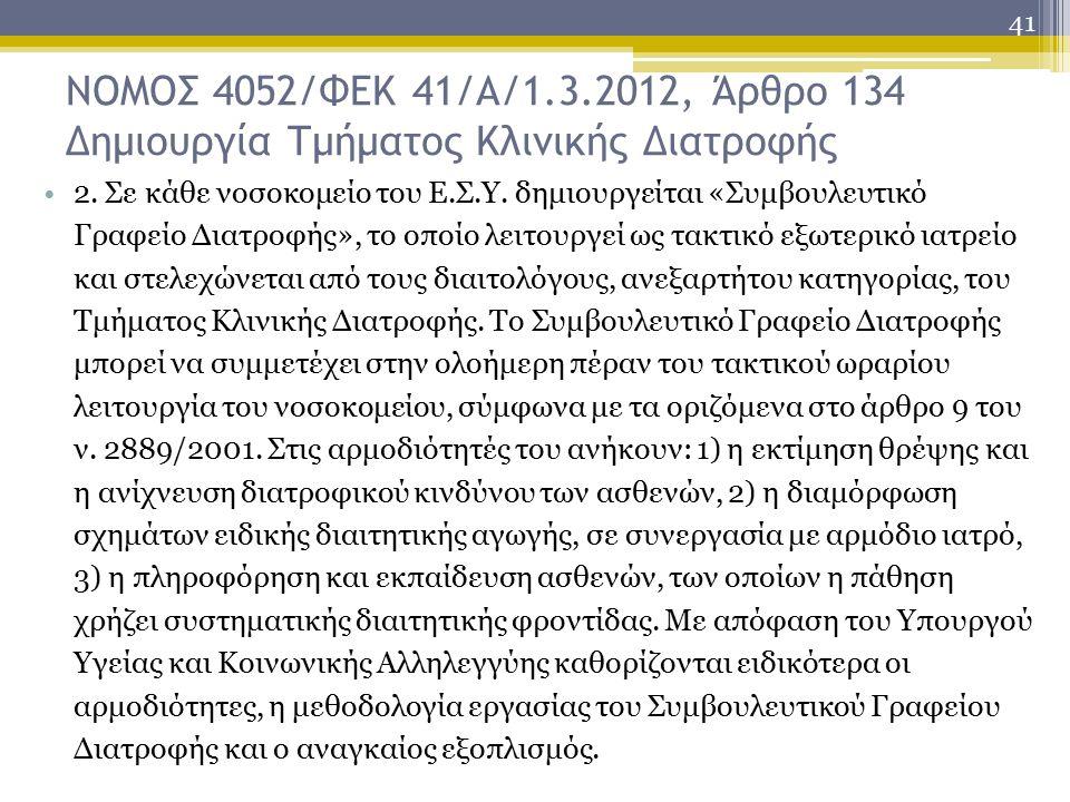 41 ΝΟΜΟΣ 4052/ΦΕΚ 41/Α/1.3.2012, Άρθρο 134 Δημιουργία Τμήματος Κλινικής Διατροφής 2.