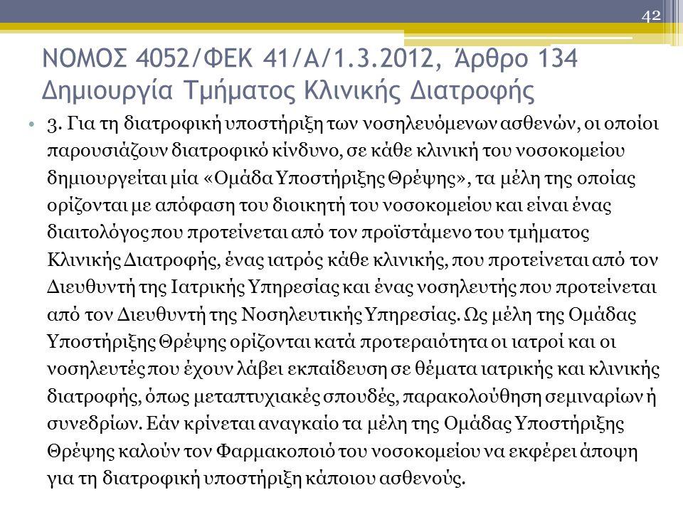 42 ΝΟΜΟΣ 4052/ΦΕΚ 41/Α/1.3.2012, Άρθρο 134 Δημιουργία Τμήματος Κλινικής Διατροφής 3.