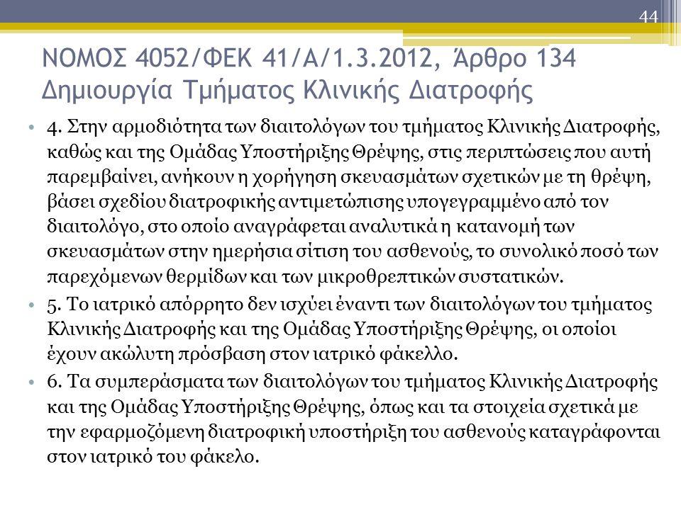 44 ΝΟΜΟΣ 4052/ΦΕΚ 41/Α/1.3.2012, Άρθρο 134 Δημιουργία Τμήματος Κλινικής Διατροφής 4.