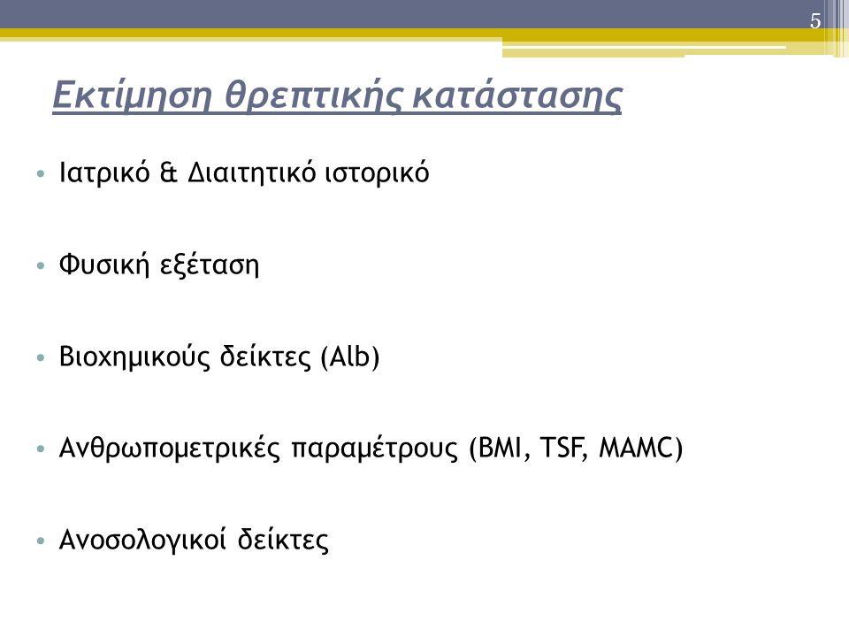 5 Εκτίμηση θρεπτικής κατάστασης Ιατρικό & Διαιτητικό ιστορικό Φυσική εξέταση Βιοχημικούς δείκτες (Alb) Ανθρωπομετρικές παραμέτρους (BMI, TSF, MAMC) Ανοσολογικοί δείκτες