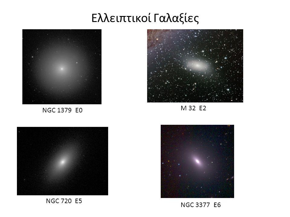 Ελλειπτικοί Γαλαξίες NGC 1379 E0 NGC 720 E5 NGC 3377 E6 M 32 E2