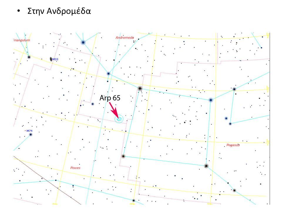 Arp 56- Small High Surface Brightness companion (Μικροί Υψηλής επιφανειακής φωτεινότητας συνοδοί) 250 Έτη Φωτός Μακρυά 140 χιλιάδες έτη φωτός αν συμπεριλάβουμε και τις εκτεταμένες σπείρες 250 χιλιάδες έτη φωτός.