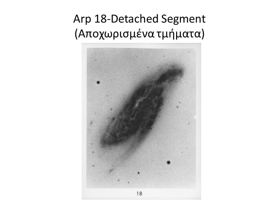 Arp 18-Detached Segment (Αποχωρισμένα τμήματα)