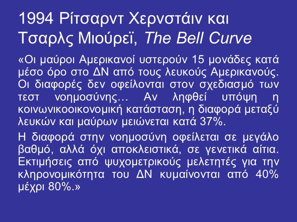 1994 Ρίτσαρντ Χερνστάιν και Τσαρλς Μιούρεϊ, The Bell Curve «Οι μαύροι Αμερικανοί υστερούν 15 μονάδες κατά μέσο όρο στο ΔΝ από τους λευκούς Αμερικανούς.