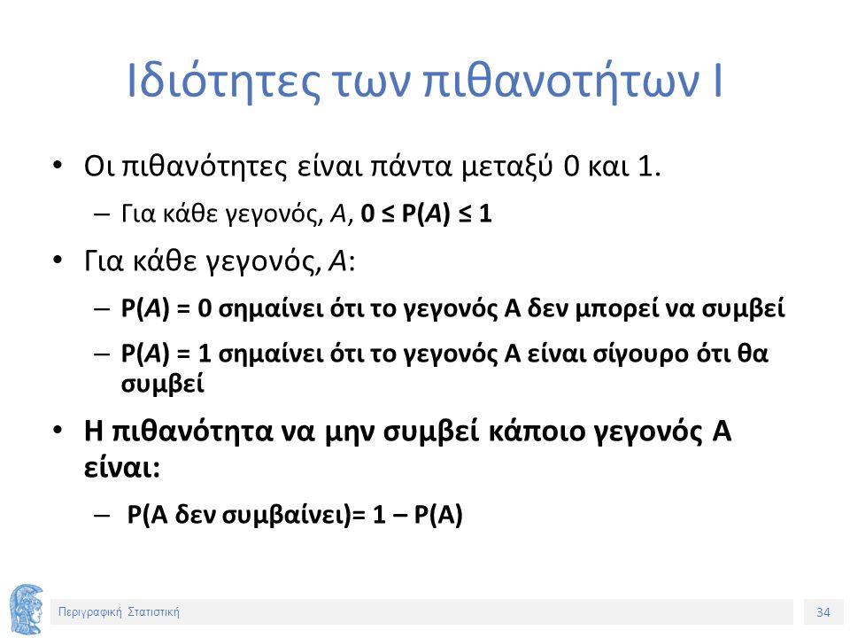 34 Περιγραφική Στατιστική Ιδιότητες των πιθανοτήτων Ι Οι πιθανότητες είναι πάντα μεταξύ 0 και 1.