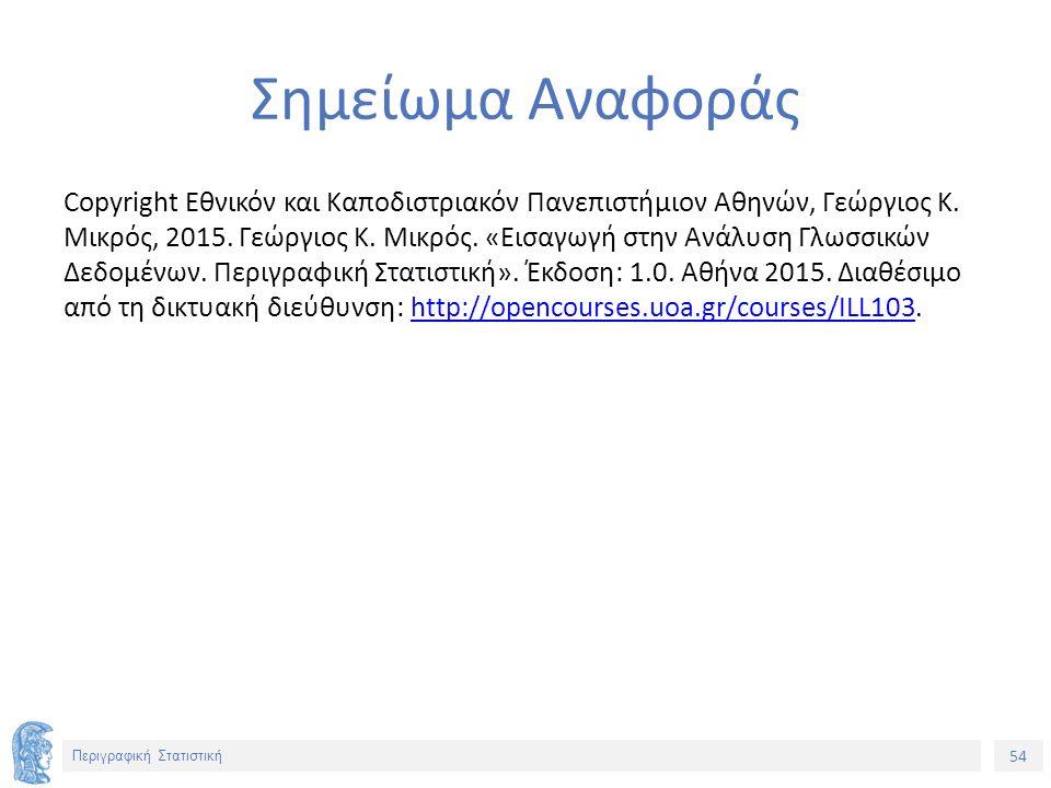 54 Περιγραφική Στατιστική Σημείωμα Αναφοράς Copyright Εθνικόν και Καποδιστριακόν Πανεπιστήμιον Αθηνών, Γεώργιος Κ.