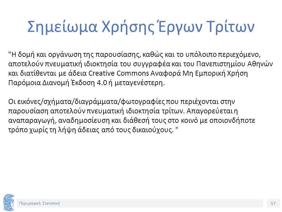 57 Περιγραφική Στατιστική Σημείωμα Χρήσης Έργων Τρίτων Η δομή και οργάνωση της παρουσίασης, καθώς και το υπόλοιπο περιεχόμενο, αποτελούν πνευματική ιδιοκτησία του συγγραφέα και του Πανεπιστημίου Αθηνών και διατίθενται με άδεια Creative Commons Αναφορά Μη Εμπορική Χρήση Παρόμοια Διανομή Έκδοση 4.0 ή μεταγενέστερη.