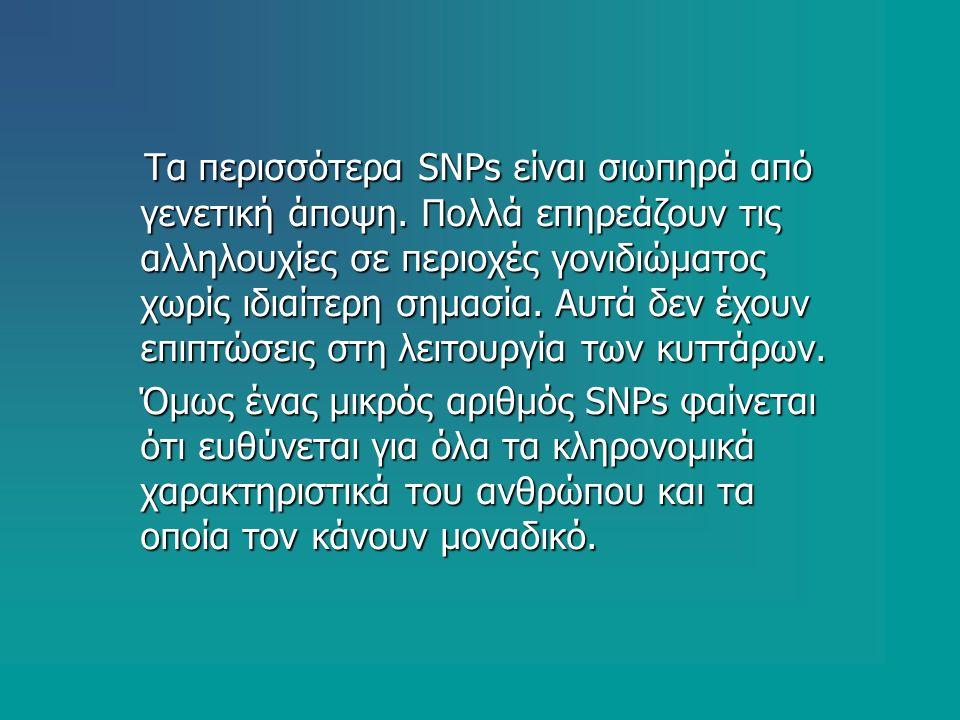Τα περισσότερα SNPs είναι σιωπηρά από γενετική άποψη.