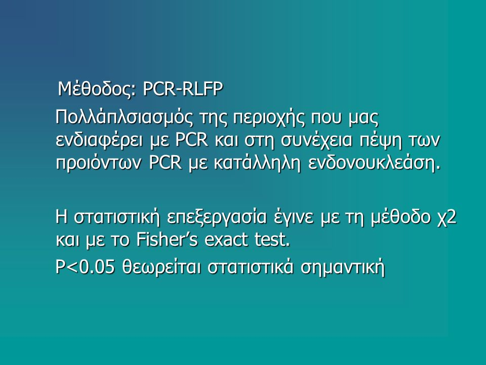Μέθοδος: PCR-RLFP Μέθοδος: PCR-RLFP Πολλάπλσιασμός της περιοχής που μας ενδιαφέρει με PCR και στη συνέχεια πέψη των προιόντων PCR με κατάλληλη ενδονουκλεάση.