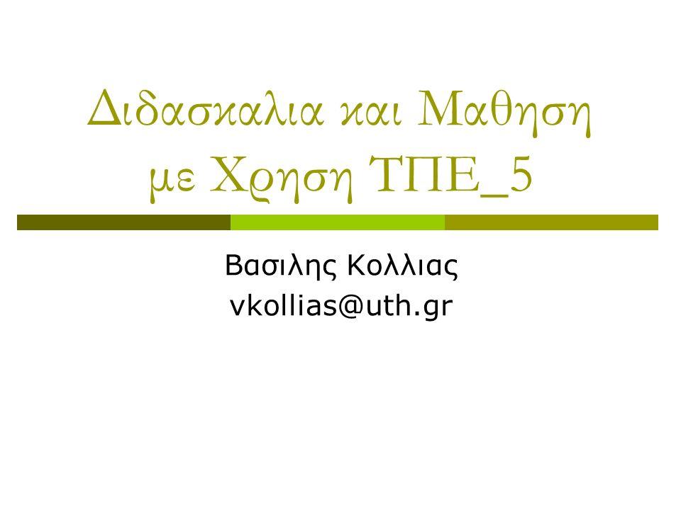 Διδασκαλια και Μαθηση με Χρηση ΤΠΕ_5 Βασιλης Κολλιας vkollias@uth.gr