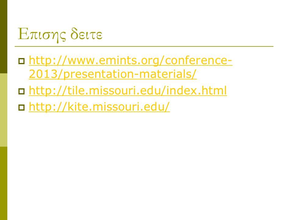 Επισης δειτε  http://www.emints.org/conference- 2013/presentation-materials/ http://www.emints.org/conference- 2013/presentation-materials/  http://tile.missouri.edu/index.html http://tile.missouri.edu/index.html  http://kite.missouri.edu/ http://kite.missouri.edu/