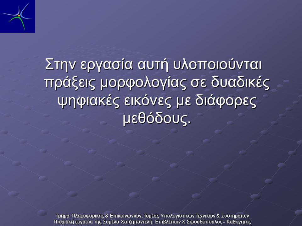 Τμήμα Πληροφορικής & Επικοινωνιών, Τομέας Υπολογιστικών Τεχνικών & Συστημάτων Πτυχιακή εργασία της Συμέλα Χατζηπαντελή, Επιβλέπων Χ.Στρουθόπουλος - Καθηγητής Η ΨΗΦΙΑΚΗ ΕΙΚΟΝΑ Η τιμή I(j,k) με k=0,1,2….K-1 και j=0,1,2….J-1 είναι ο κωδικός του χρώματος του εικονοστοιχείου στην θέση (k,j) της ψηφιακής εικόνας Κ πλήθος στηλών J πλήθος γραμμών Εικονοστοιχείο (picture element, pixel)