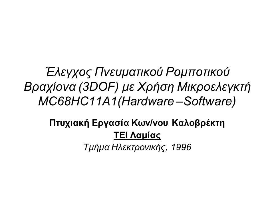 Έλεγχος Πνευματικού Ρομποτικού Βραχίονα (3DOF) με Χρήση Μικροελεγκτή MC68HC11A1(Hardware –Software) Πτυχιακή Εργασία Κων/νου Καλοβρέκτη ΤΕΙ Λαμίας Τμήμα Ηλεκτρονικής, 1996