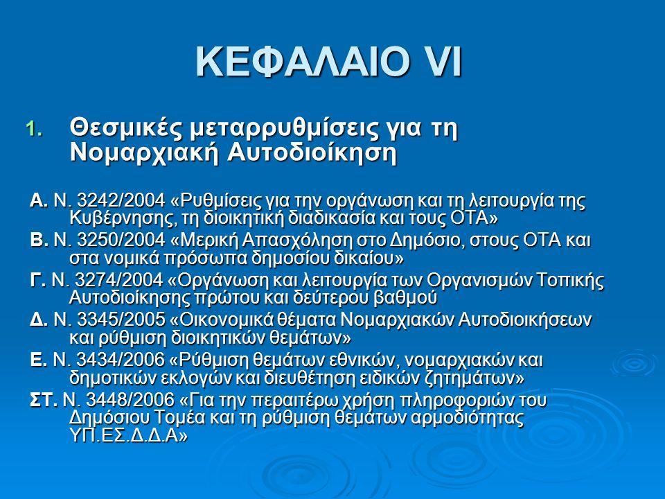 ΚΕΦΑΛΑΙΟ VI 1. Θεσμικές μεταρρυθμίσεις για τη Νομαρχιακή Αυτοδιοίκηση A.