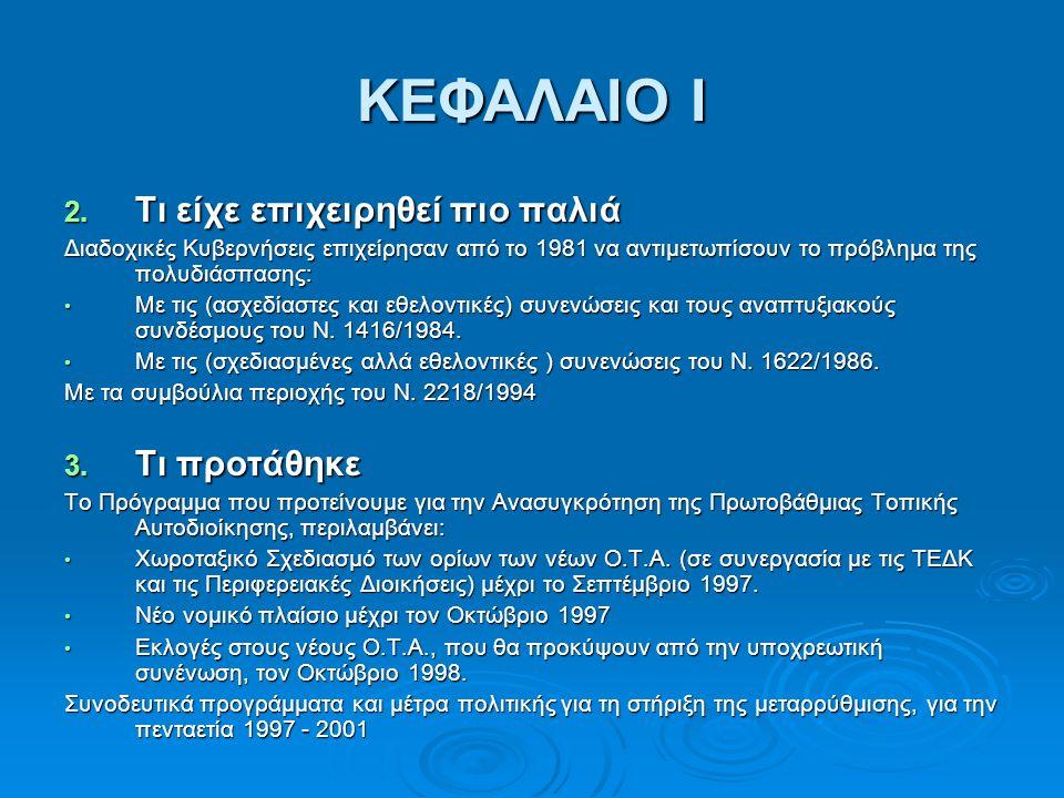 ΚΕΦΑΛΑΙΟ I 2.